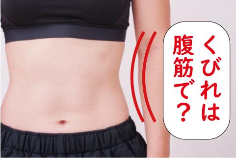 女性のくびれを作る腹筋は!?簡単トレーニングで美ボディを目指す方法