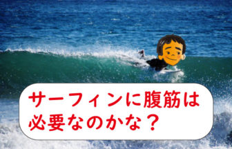サーフィンに腹筋
