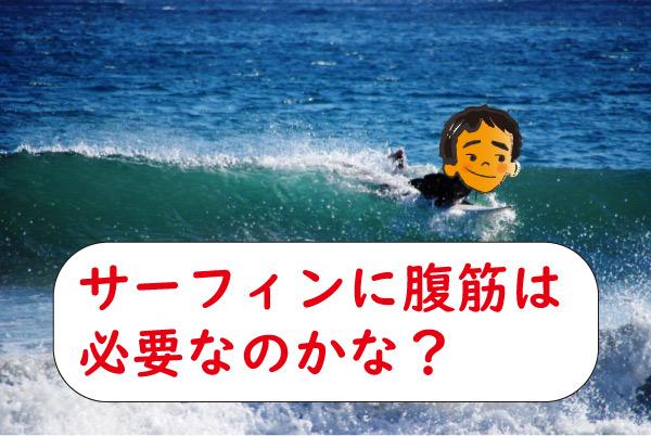 サーフィンに必要な腹筋を鍛えたい!バランス感覚も養える方法とは