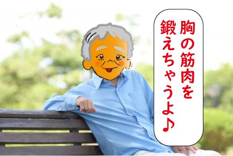 お年寄りにお勧めの胸筋運動!無理せずにできる筋トレとは