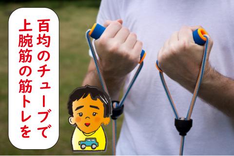 百均のチューブで上腕二頭筋を鍛える!二の腕をボコとしたい方必見