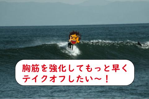 サーフィンの胸筋を鍛えてテイクオフを早める方法とは