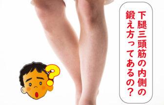 下腿三頭筋の鍛え方