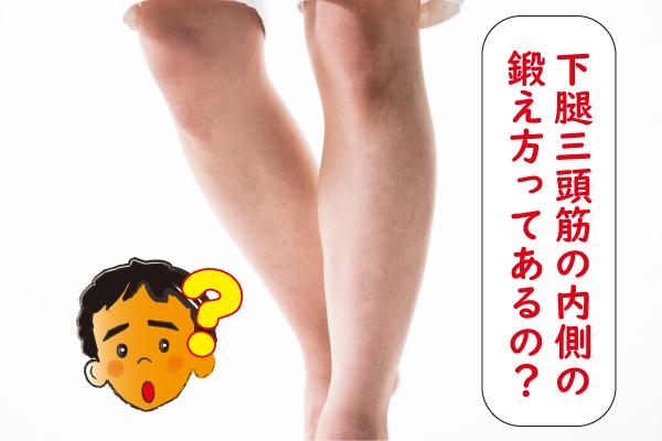下腿三頭筋の内側を鍛えるつま先立ちトレーニングとは