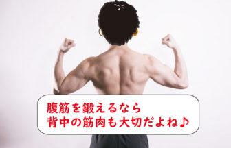 背筋の筋肉を同時に鍛える