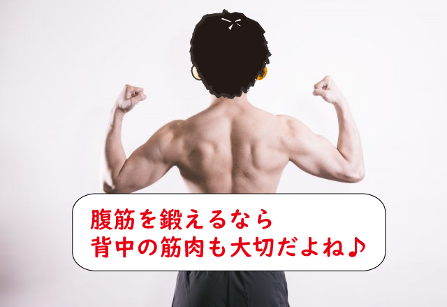 腹筋を鍛えたいという人は背中の筋肉も鍛えた方が良い理由