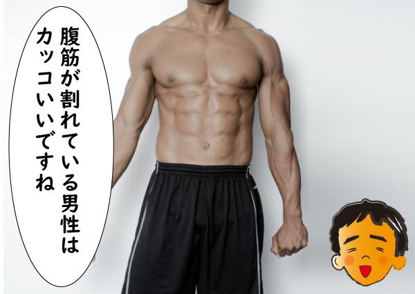 腹筋が割れている男性はカッコいい