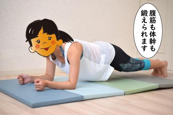 腹筋を体幹を鍛えられる