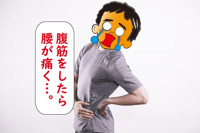腹筋で腰が痛くなるときの注意点とは