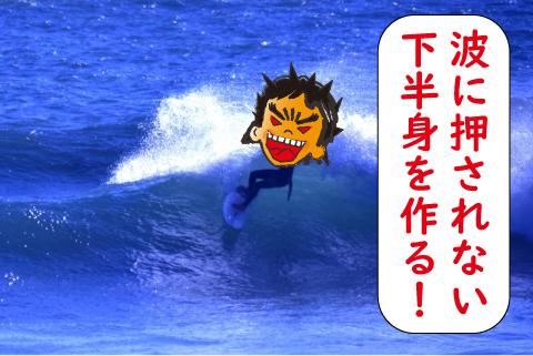 サーフィンで波のパワーに押されない下半身作りとは!?
