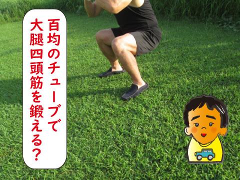 大腿四頭筋(だいたいしとうきん)を百均のチューブで鍛える方法