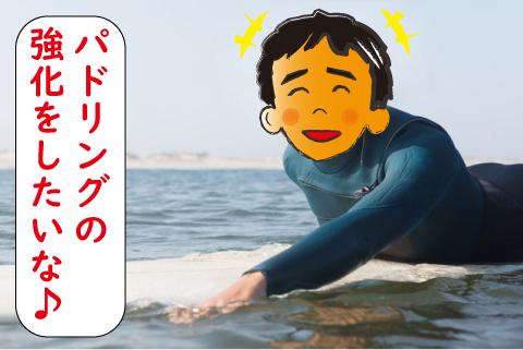 サーフィンのパドリングを強化したい!自宅でできる筋トレはコレ