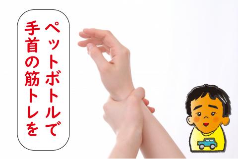 手首を鍛えるならペットボトルがおすすめの簡単トレーニング