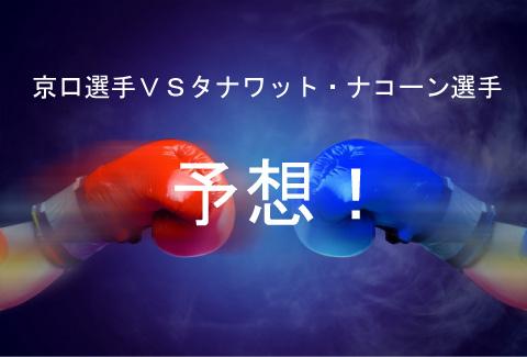 京口紘人選手VSタナワット・ナコーン選手の予想!どちらの強さが勝るのか?