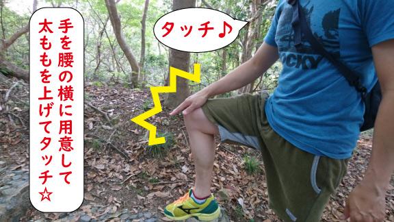 右足をタッチ