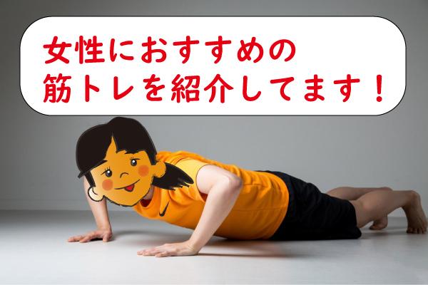 女性におすすめの筋トレ!このトレーニングは絶対に加えて欲しい理由