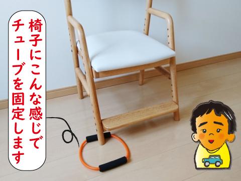 椅子にチューブを固定