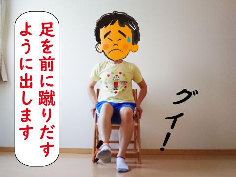 椅子のチューブの足を出す