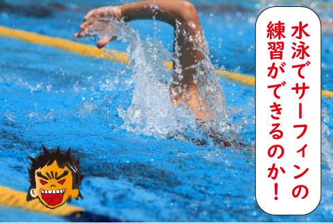 サーフィンの筋トレを水泳で効率よくする方法!