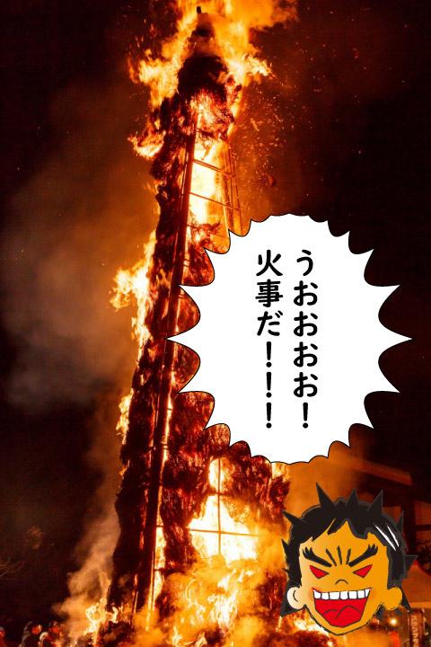 火事の現場
