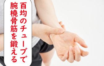 腕橈骨筋をチューブで鍛える