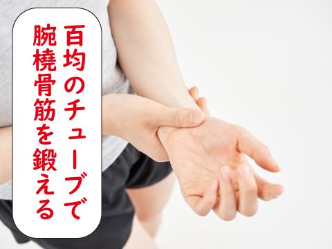 腕橈骨筋を百均のチューブで鍛えて握力アップする方法