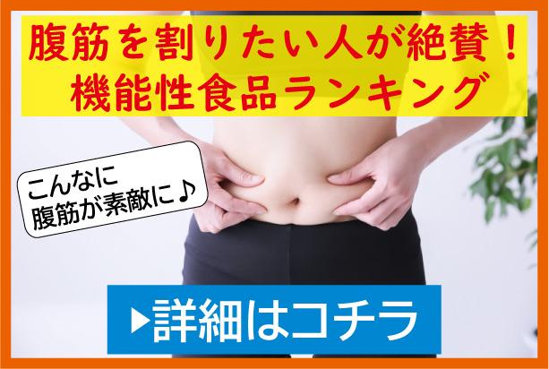 腹筋サプリメント