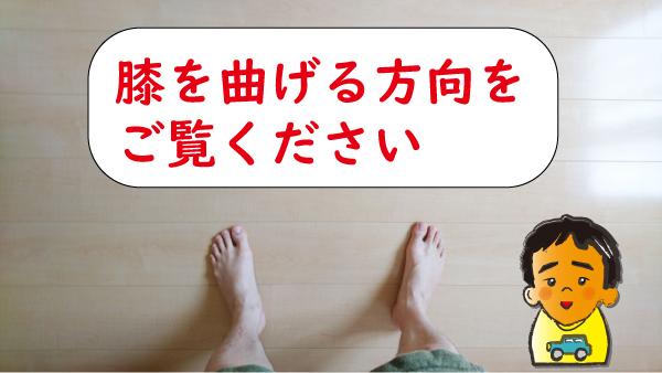 膝曲げる方向