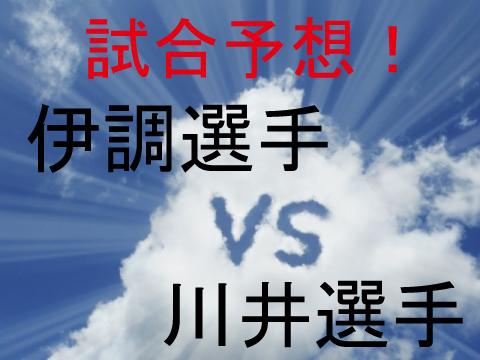 伊調馨選手VS川井梨紗子選手の試合予想!プレーオフは無観客試合