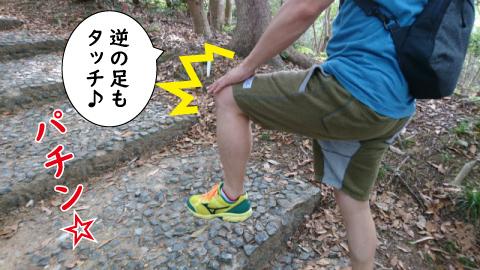 足をタッチ