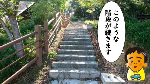 横山の階段