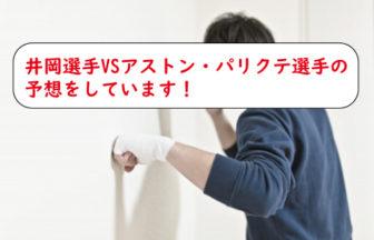 井岡選手VSアストン・パリクテ選手