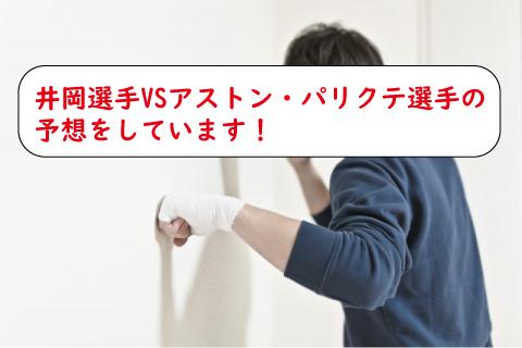 井岡一翔VSアストン・パリクテの予想!成績の良い2人の戦いは?
