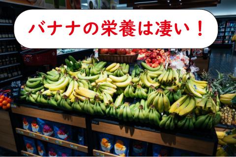 バナナの栄養は凄い