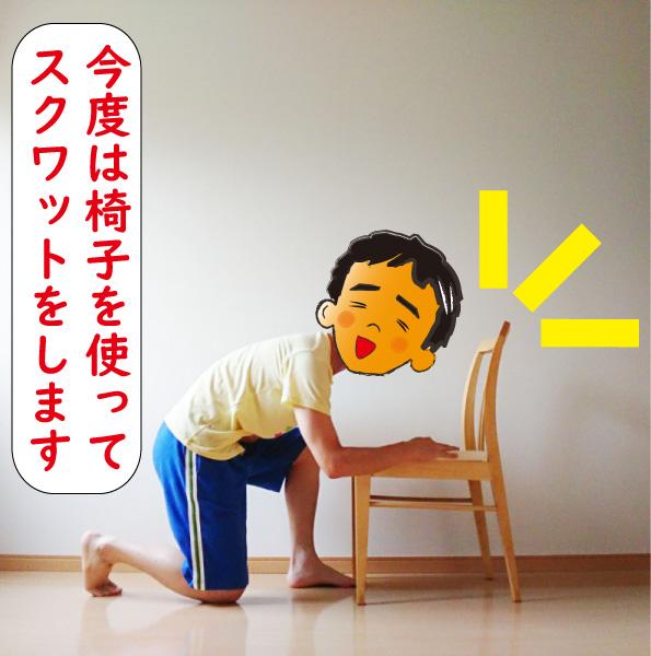 スクワット用の椅子