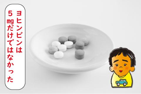 ヨヒンビンには塩酸塩5㎎ともう1種類ありましたよ