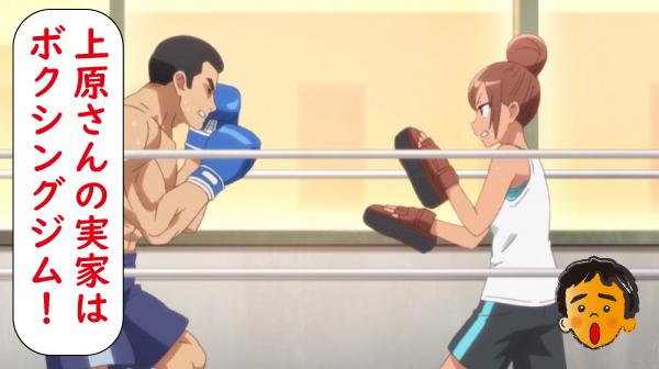 上原のボクシングジム