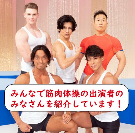 みんなで筋肉体操の筋肉ムキムキのメンバーさんは?