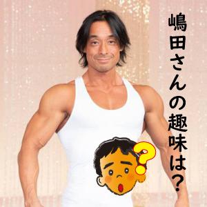 嶋田さんの趣味