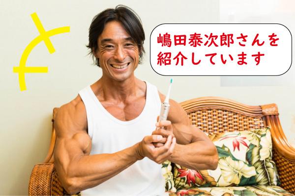 みんなで筋肉体操の歯科医!嶋田泰次郎さんの憧れの人が凄い!?