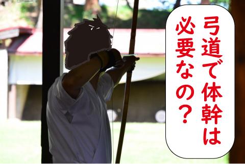 弓道の体幹トレーニングの筋トレとは?