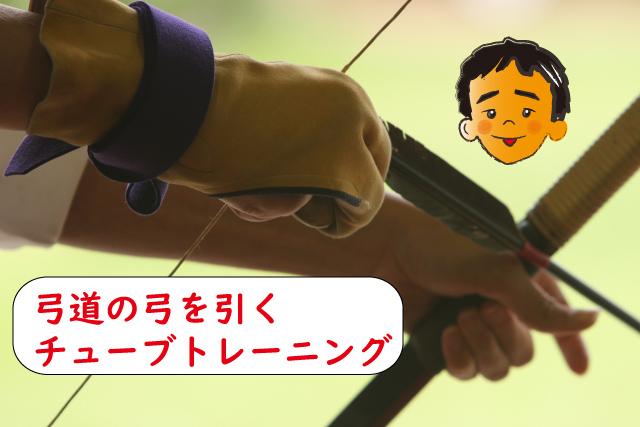 弓道の弓を引くトレーニングをチューブでする方法!