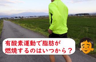 有酸素運動は脂肪燃焼いつ?
