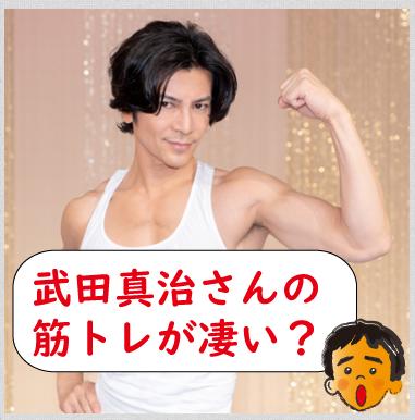 武田真治の筋トレが凄い!?筋肉は裏切らないというセリフに笑った!?
