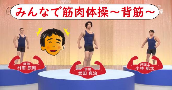 みんなで筋肉体操の第1シリーズの背筋!美しい男性的な背中に