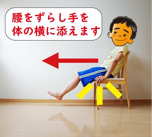 腰をずらして座る