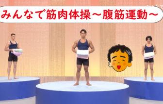 筋肉体操の腹筋