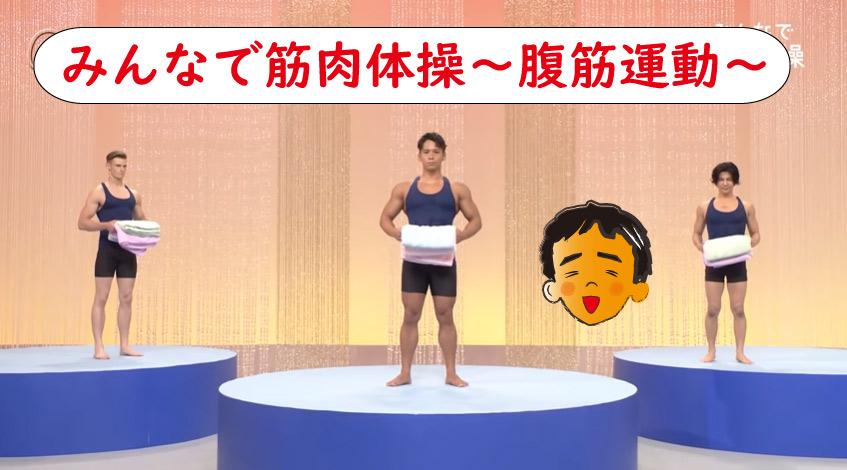 みんなで筋肉体操の第1シリーズの腹筋運動!ボコボコのお腹を目指せ
