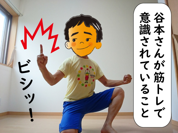 谷本さんが意識していること