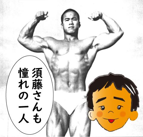須藤孝三さんの体